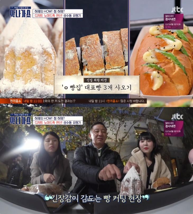 JTBC '막나가쇼' 방송 캡처