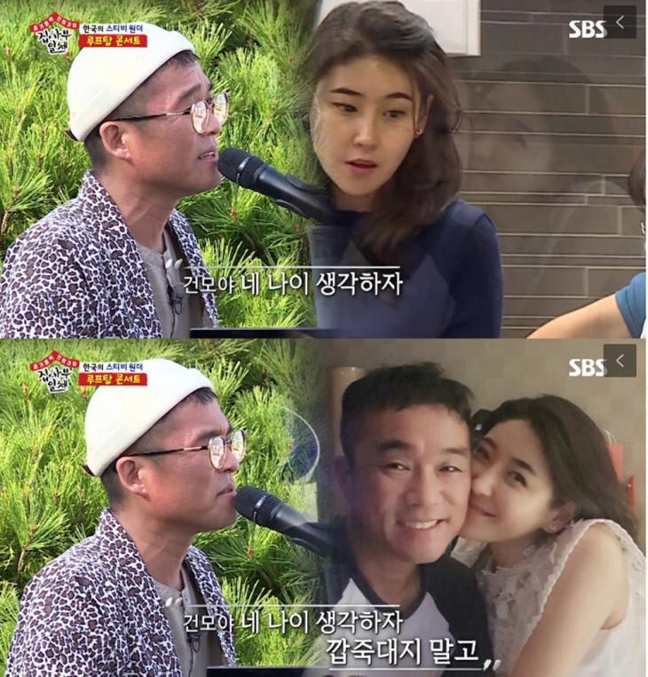 김건모-장지연 / SBS '집사부일체' 네이버 tv캐스트