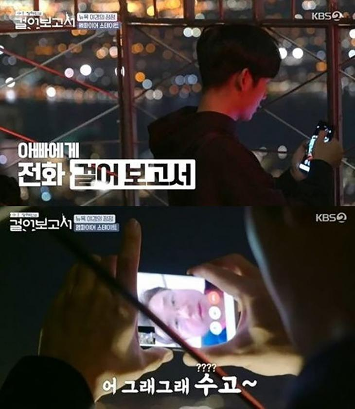 정해인 / KBS2 '걸어보고서' 방송캡처