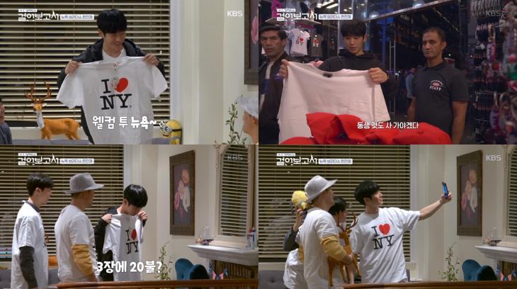 KBS2 '정해인의 걸어보고서' 캡쳐