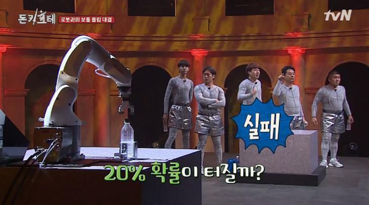 tvN '돈키호테' 방송캡처