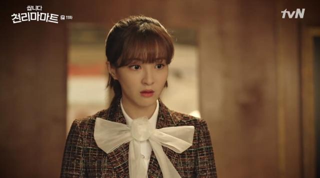'쌉니다 천리마마트' 정혜성(조미란) / tvN '쌉니다 천리마마트'