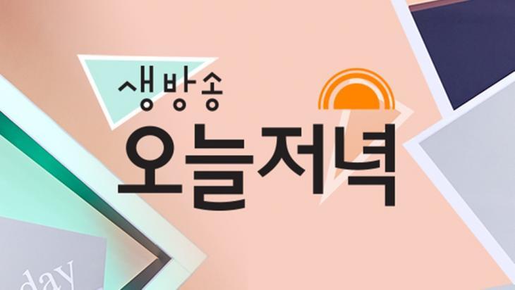 MBC '생방송 오늘저녁' 홈페이지