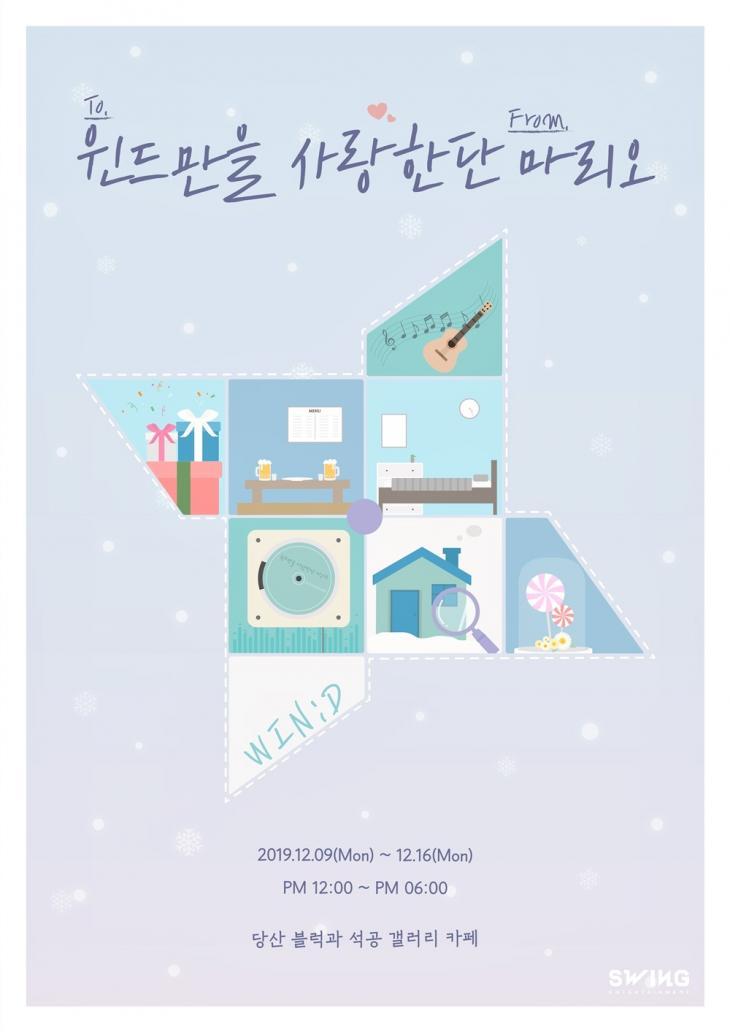 김재환 / 스윙엔터테인먼트