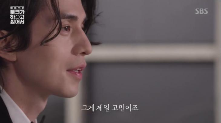 SBS예능 '이동욱은 토크가 하고 싶어서' 방송캡쳐