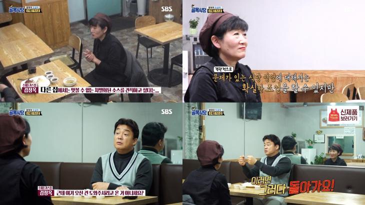SBS '백종원의 골목식당' 캡쳐