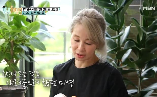 이미영 / MBN '모던패밀리'