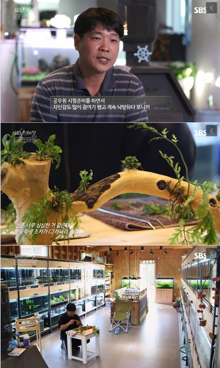 SBS 스페셜 방송 캡처