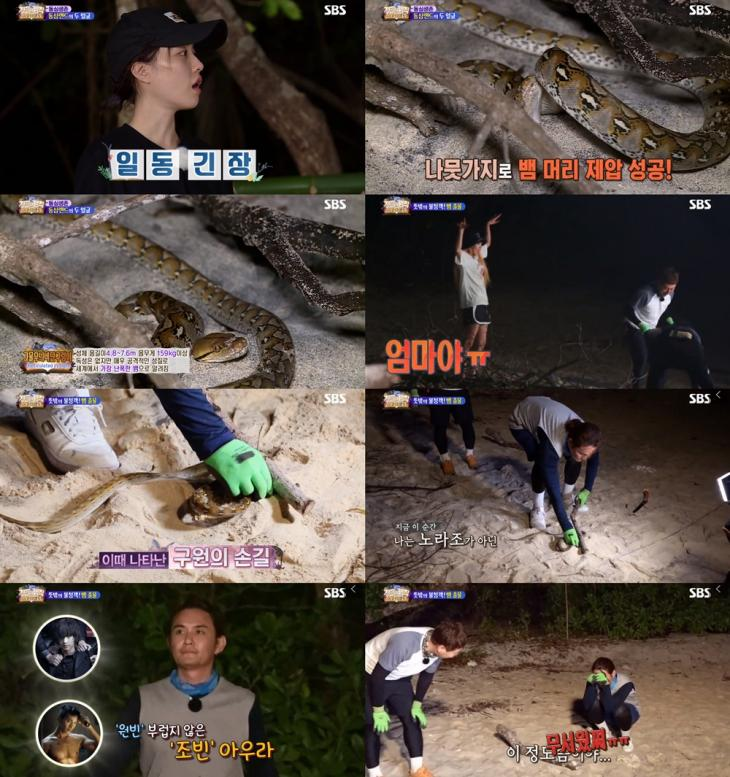 SBS '정글의 법칙' 방송 캡처