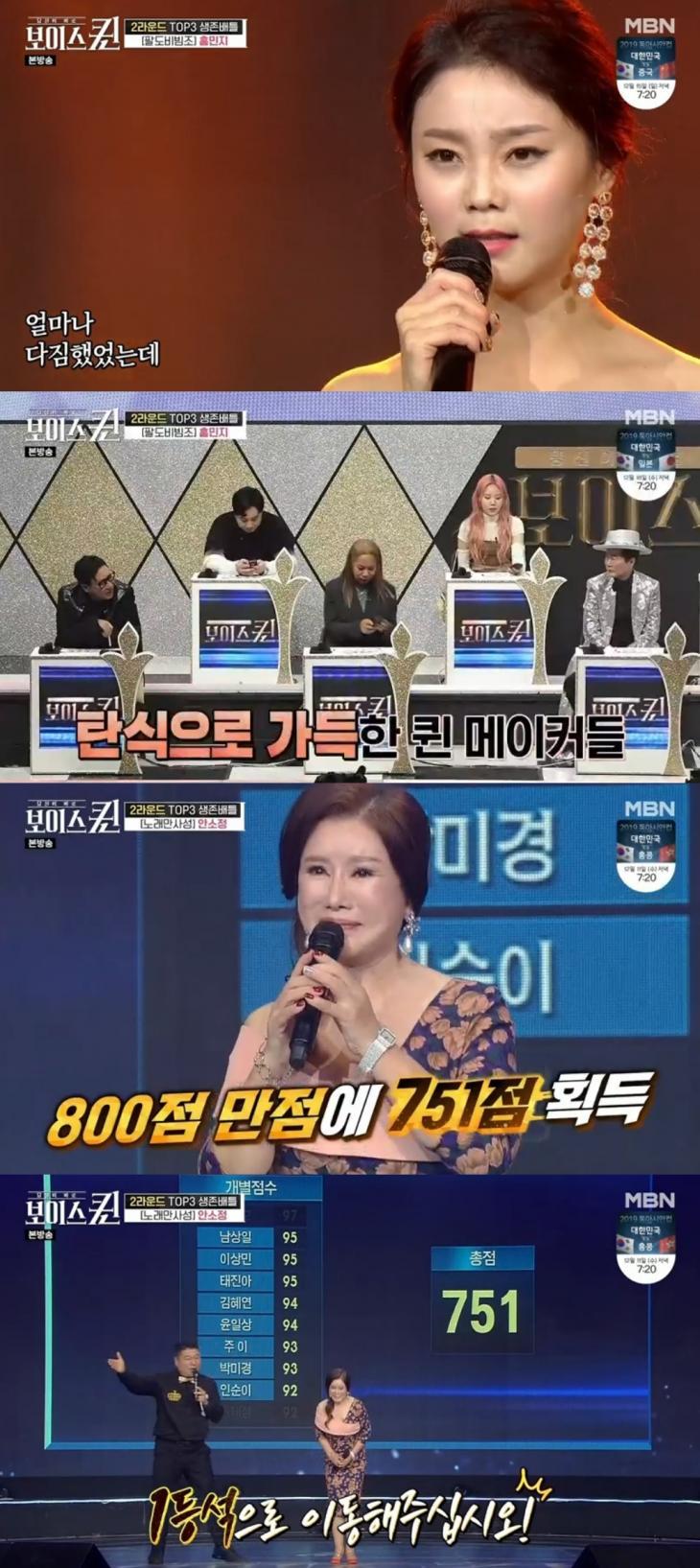 TV조선 예능프로그램 '보이스퀸'