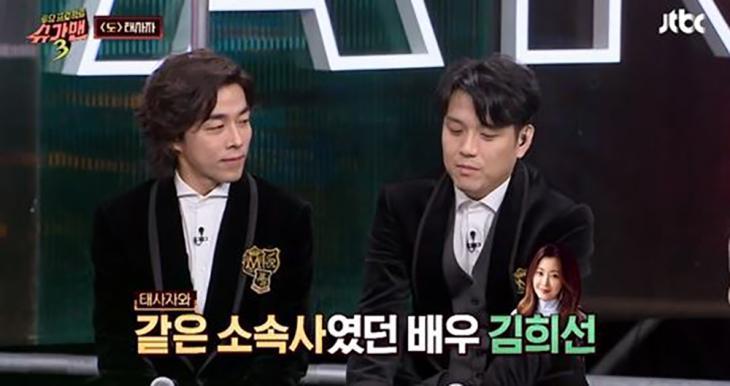 김희선-태사자 / JTBC '슈가맨2' 방송캡처