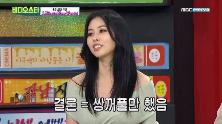서동주 / 방송 캡처