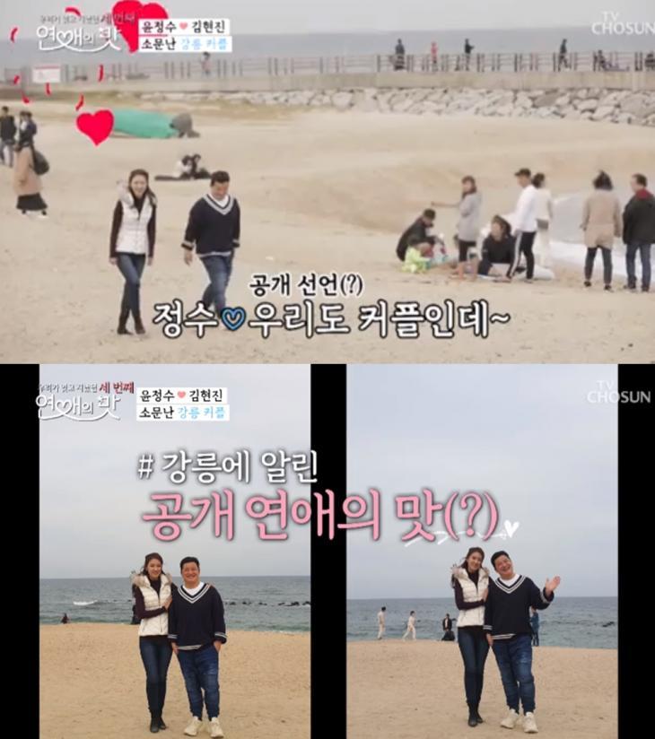 김현진-윤정수 / 네이버 tv캐스트