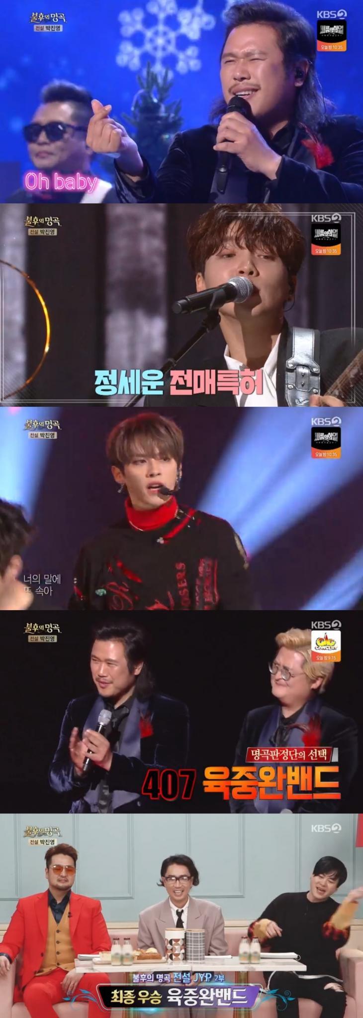 KBS2 예능프로그램 '불후의 명곡'