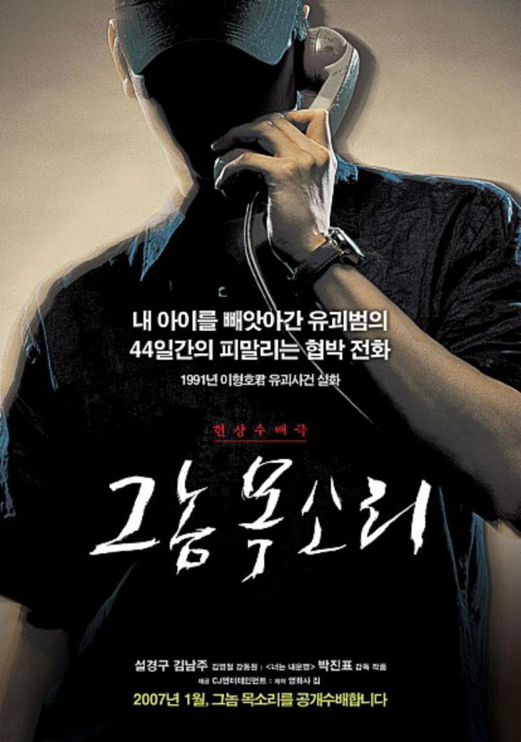 영화 '그놈 목소리' 포스터