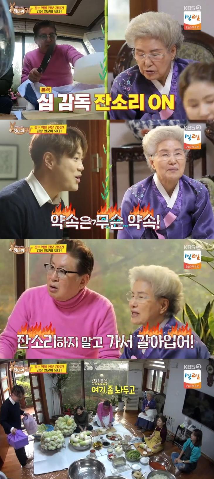 KBS2 예능프로그램 '사장님 귀는 당나귀 귀'