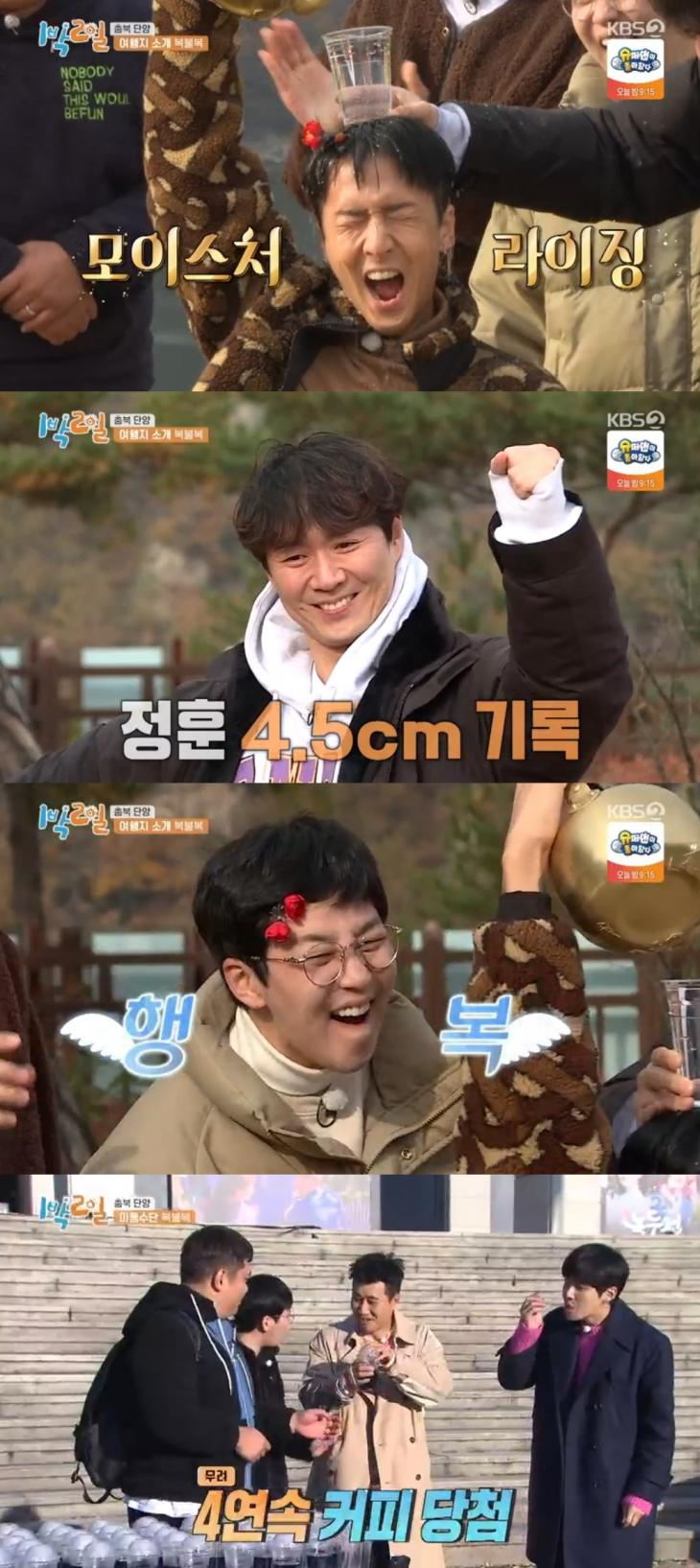 KBS2 예능프로그램 '1박 2일'
