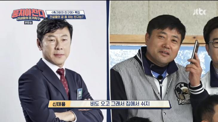 JTBC 뭉쳐야찬다 캡처