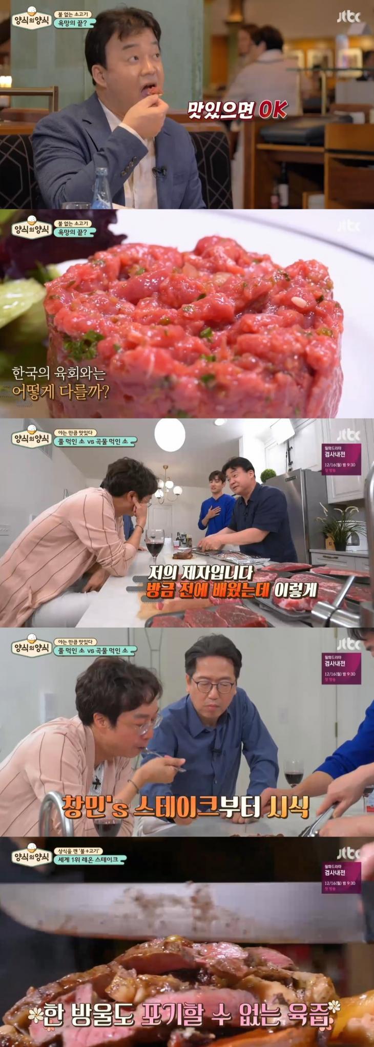 JTBC 시사교양 프로그램 '양식의 양식'