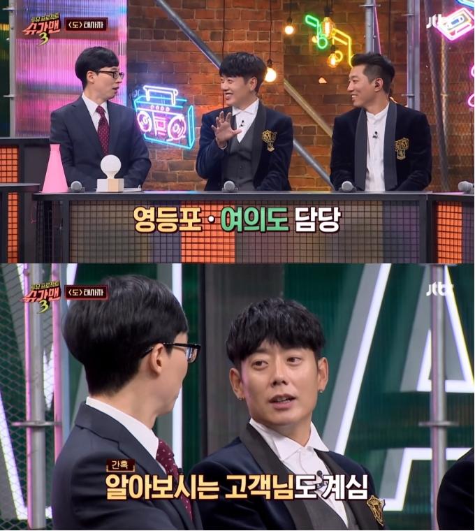 태사자 김형준 / JTBC '슈가맨3'