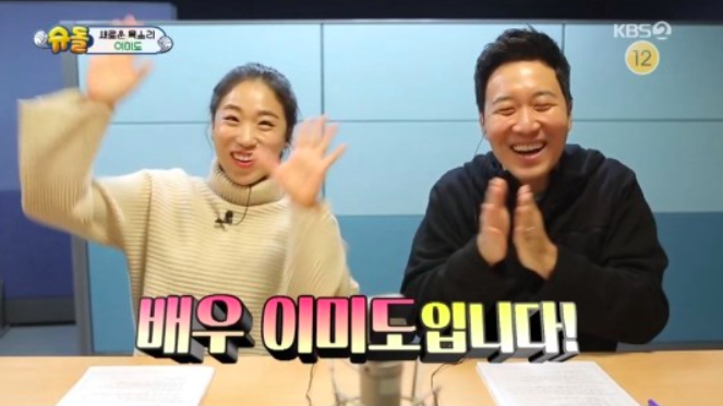 이미도-도경완 / KBS2 '슈돌' 방송캡처