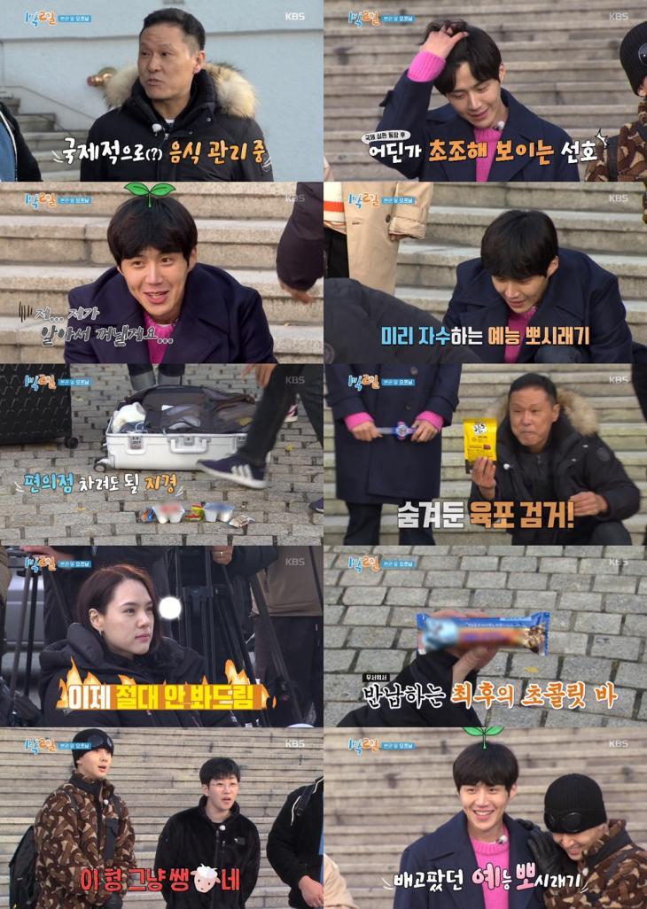 KBS2 '1박 2일 시즌4' 방송 캡처