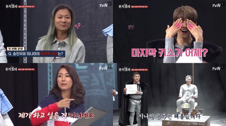 tvN '돈키호테' 캡쳐