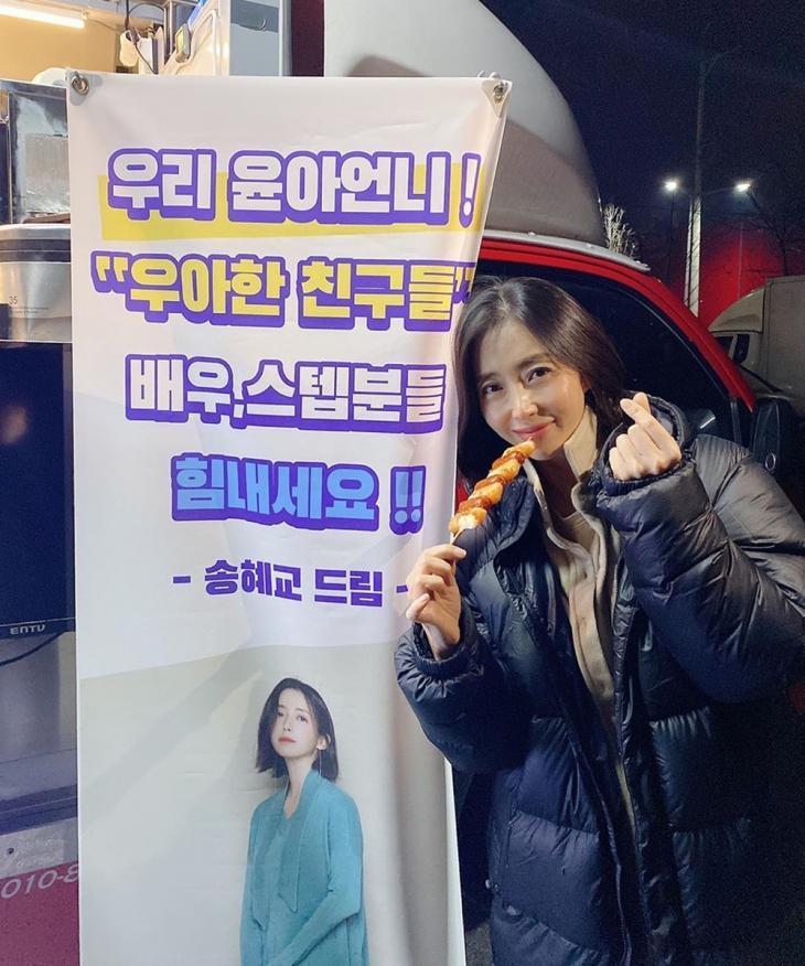송윤아 인스타그램