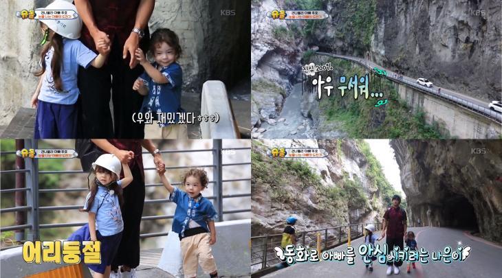 KBS2 '슈퍼맨이 돌아왔다' 캡쳐