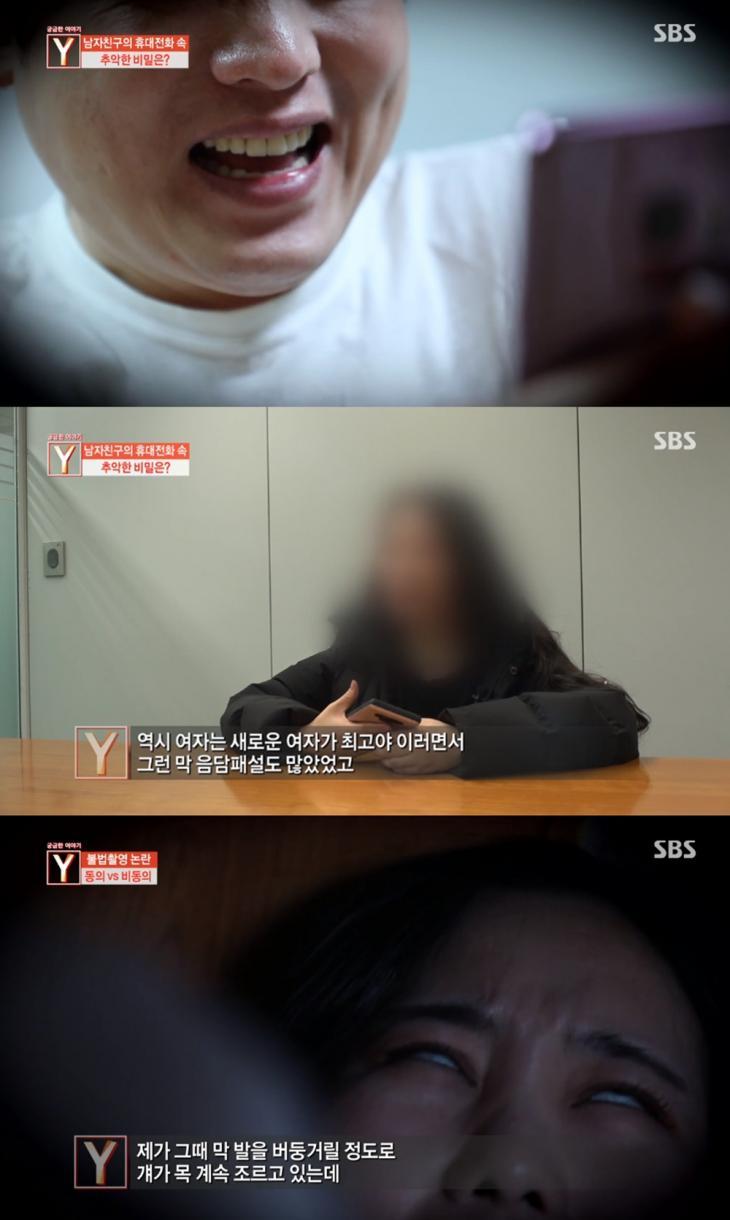 SBS '궁금한 이야기 Y' 방송 캡처