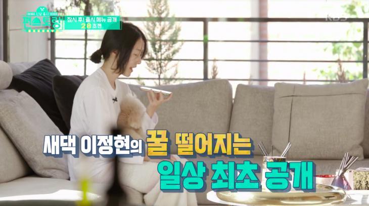 KBS2 '신상출시 편스토랑' 방송캡처