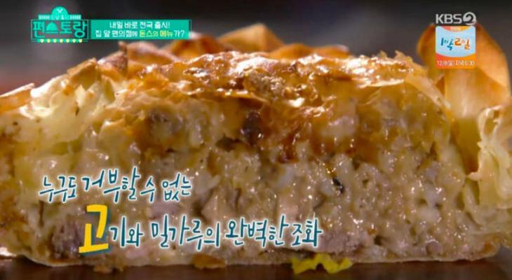 돈스파이크 2대 출시메뉴 돈스파이 / KBS2 '신상출시 편스토랑' 방송캡처