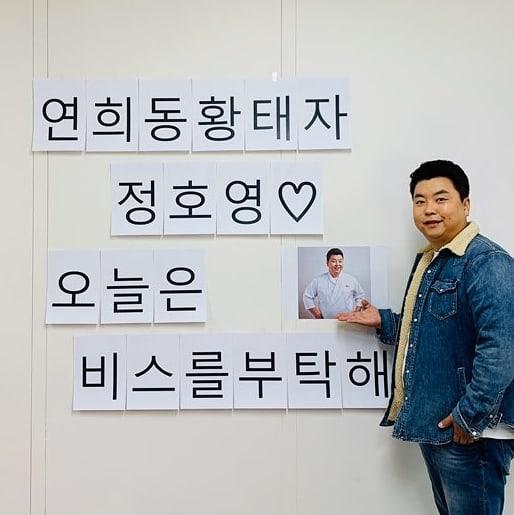 정호영 인스타그램