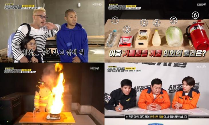 KBS2 '생존자들' 방송캡처