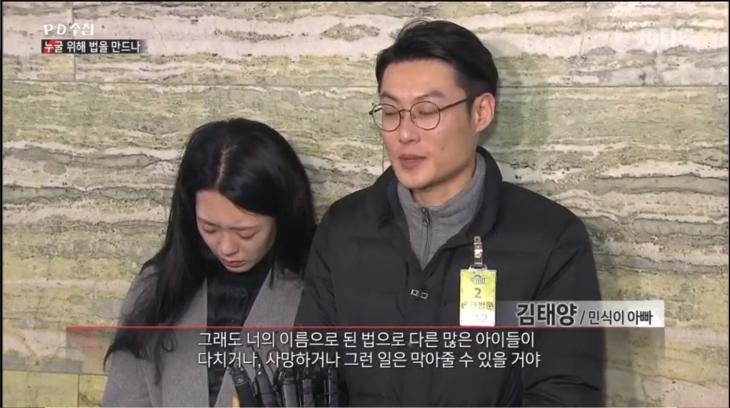 MBC 'PD수첩' 방송 캡처