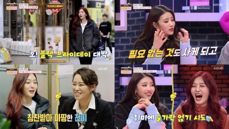 KBS2 '슬기로운 어른이 생활' 방송캡처