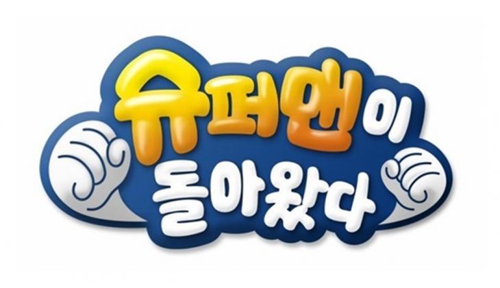 KBS2 '슈퍼맨이 돌아왔다' 로고