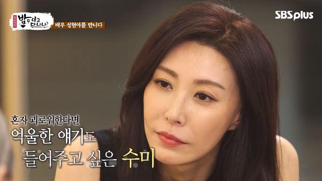 성현아 / SBS '밥은 먹고 다니냐' 캡쳐