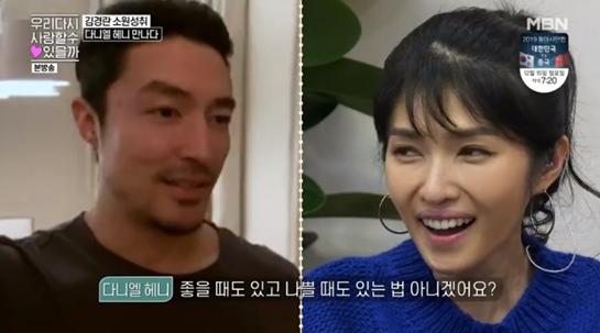 '우리 다시 사랑할 수 있을까' 다니엘헤니-김경란 / MBN '우리 다시 사랑할 수 있을까'