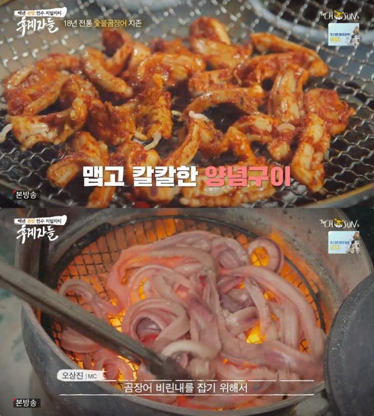 TV조선 '후계자들' 방송 캡처