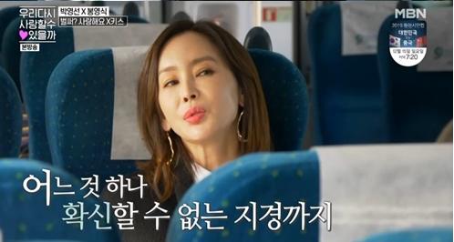 박영선 / MBN '우리 다시 사랑할 수 있을까'