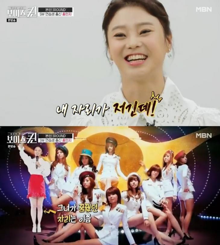MBN '보이스퀸' 방송 캡처