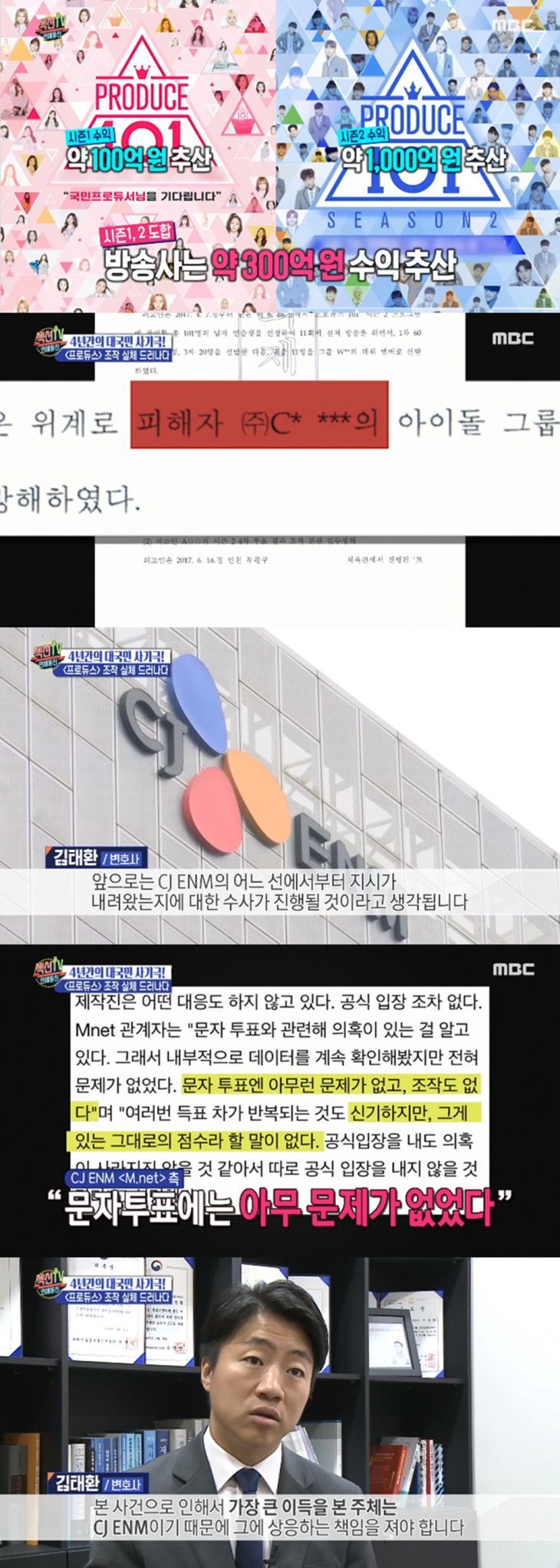 MBC '섹센TV 연예통신' 방송 캡처