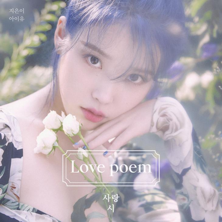 아이유 'Love poem' 커버 이미지 / 씨제스엔터테인먼트