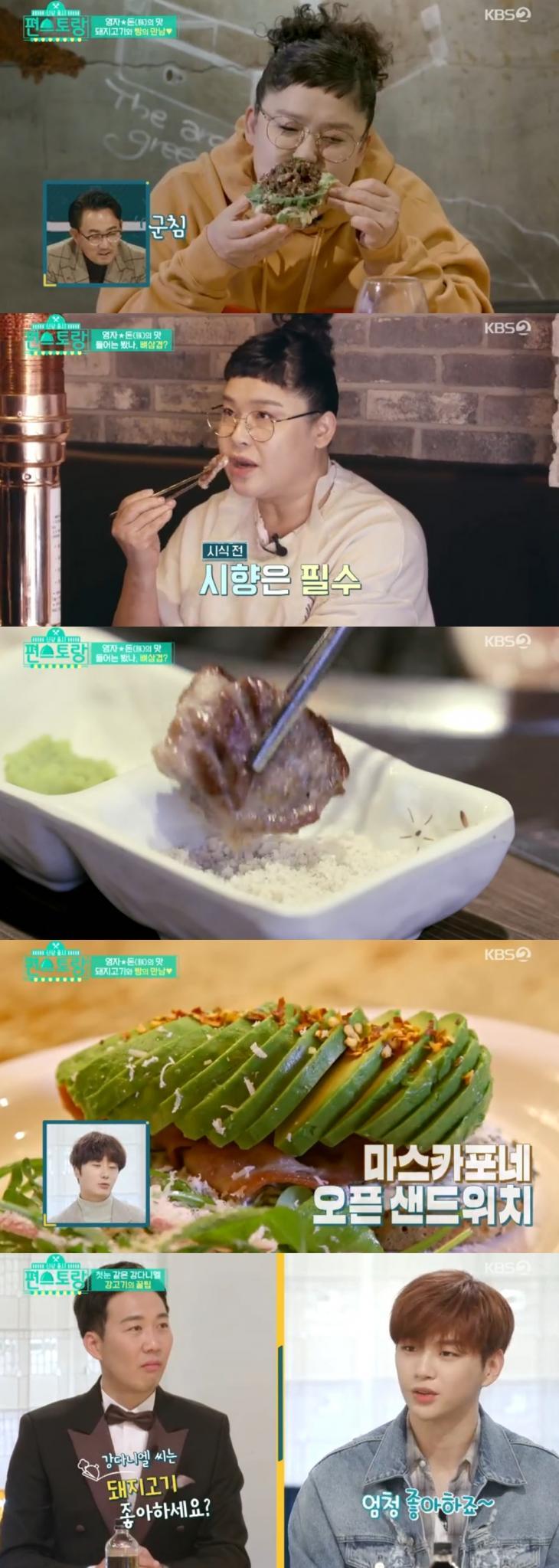 KBS2 예능프로그램 '신상출시 편스토랑'