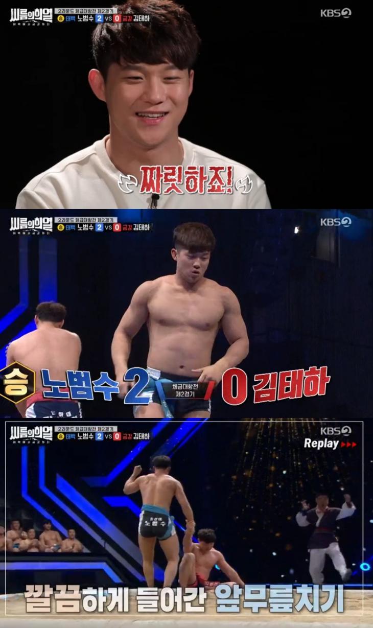 KBS2 예능프로그램 '씨름의 희열'