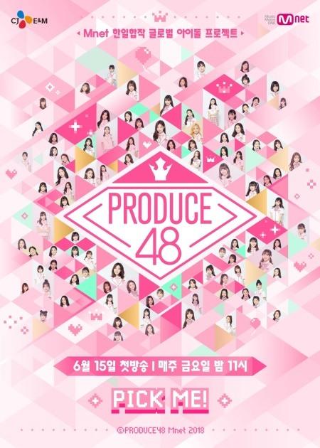 엠넷 '프로듀스 48' 포스터 / 엠넷