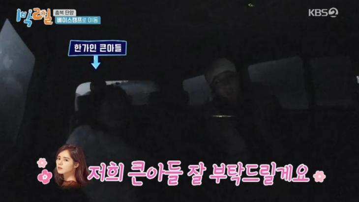 KBS2 예능프로그램 '1박2일'