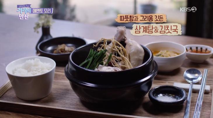 KBS2 '거리의 만찬' 방송 캡처