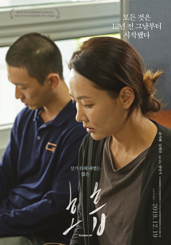 영화 '호흡' 포스터